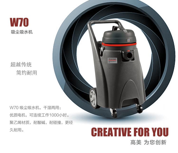高美吸尘吸水机_吸尘吸水机W70