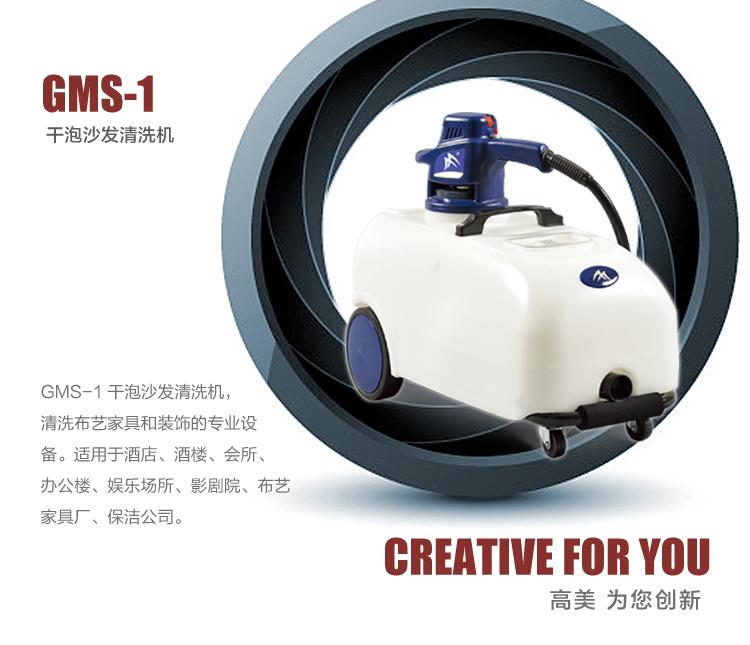 沙发清洗机_沙发清洗机GMS-1