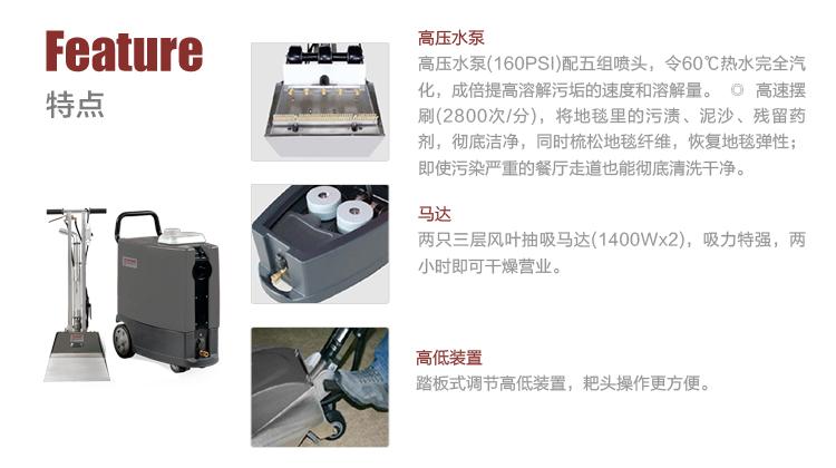 高美地毯清洗机_摆刷式地毯清洗机GM-3/5特点
