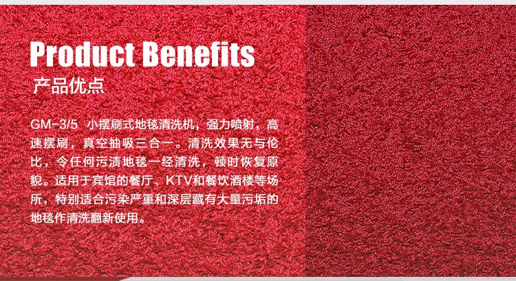 高美地毯清洗机_摆刷式地毯清洗机GM-3/5产品优点