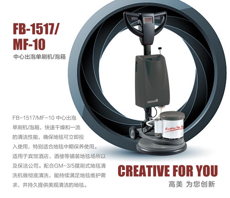高美地毯清洗机_中心出泡单刷机FB1517/MF-10