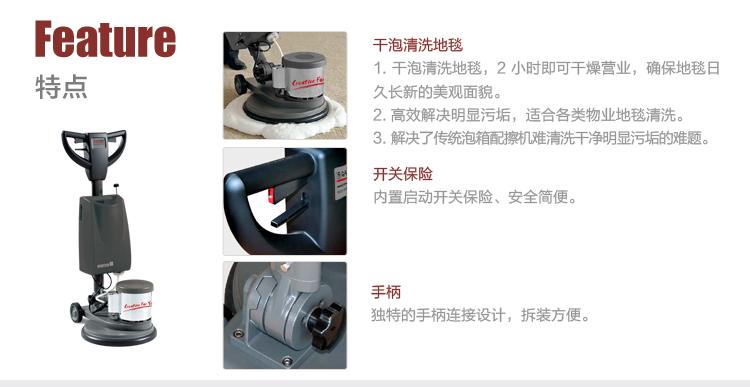 高美地毯清洗机_中心出泡单刷机FB1517/MF-10特点