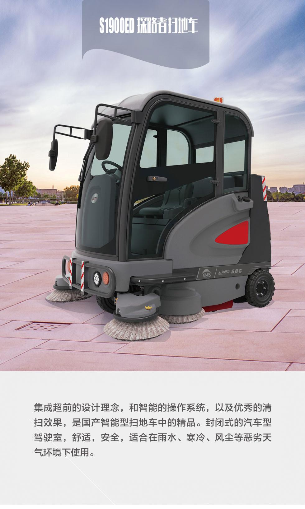 智能扫地机器人