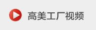 中国洗地机、洗地车、全自动洗地机、驾驶式洗地机最大的制造企业!