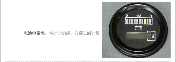 电池电量表:带计时功能,方便工时计算。
