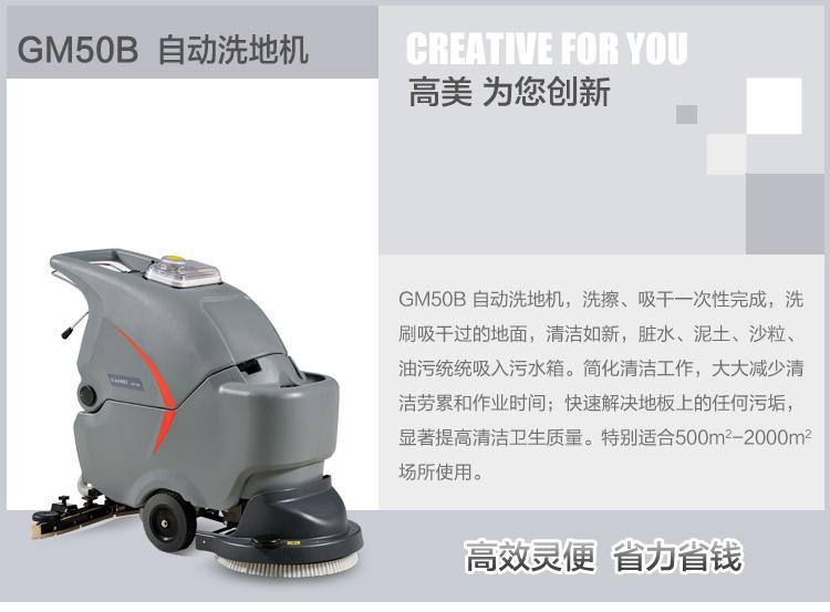 GM50B 自动洗地机,洗擦、吸干一次性完成,洗刷吸干过的地面,清洁如新,脏水、泥土、沙粒、油污统统吸入污水箱。简化清洁工作,大大减少清洁劳累和作业时间;快速解决地板上的任何污垢,显著提高清洁卫生质量。特别适合500平米-2000平米场所使用。