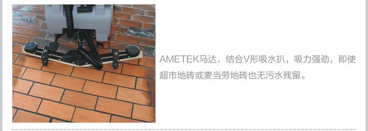 AMETEK马达,结合V形吸水扒,吸力强劲,即使超市地砖或麦当劳地砖也无污水残留。