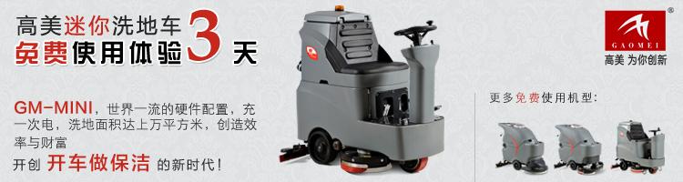 高美洗地机系列 高美迷你洗地车免费使用活动